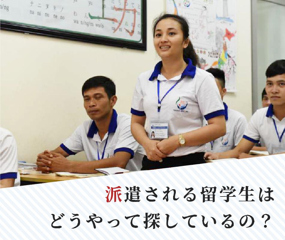 派遣される留学生はどうやって探しているの?