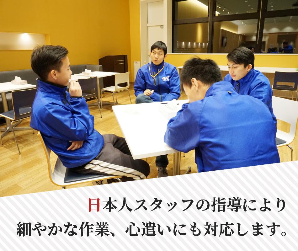 日本人スタッフの指導により<br>細やかな作業、心遣いにも対応します。